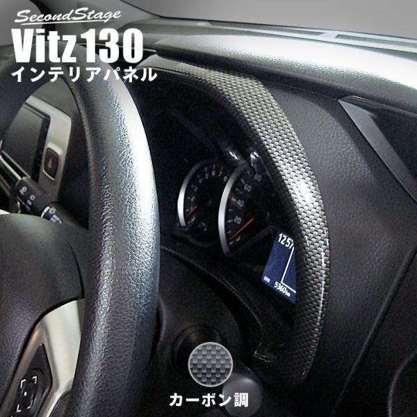 ヴィッツ 130系 後期 パーツ カスタム アクセサリー 内装 メーターパネル カーボン調 Vitz GR ドレスアップ セカンドステージ 日本製
