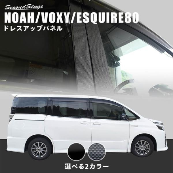 ヴォクシー ノア エスクァイア 80系 ピラーガーニッシュ VOXY NOAH Esquire セカンドステージ パネル カスタム パーツ ドレスアップ アクセサリー 車 オプション