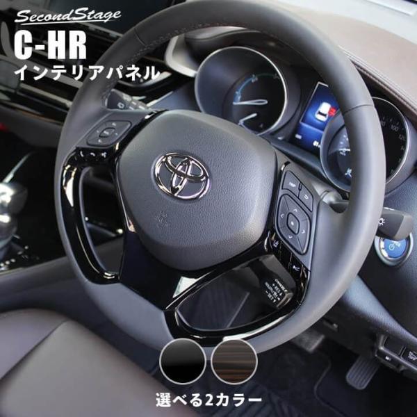 トヨタ C-HR 内装を極めるインテリアパネル