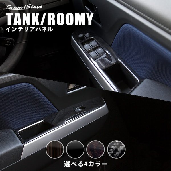 トヨタ タンク ルーミー PWSW(ドアスイッチ)パネル TANK ROOMY セカンドステージ インテリアパネル カスタム パーツ ドレスアップ 内装 アクセサリー 車