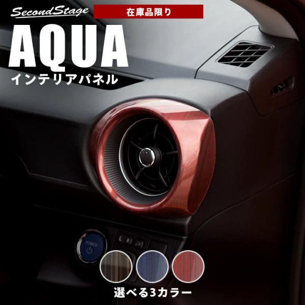 トヨタ アクア 後期専用 ダクトパネル AQUA セカンドステージ インテリアパネル カスタム パーツ ドレスアップ 内装 アクセサリー 車 インパネ