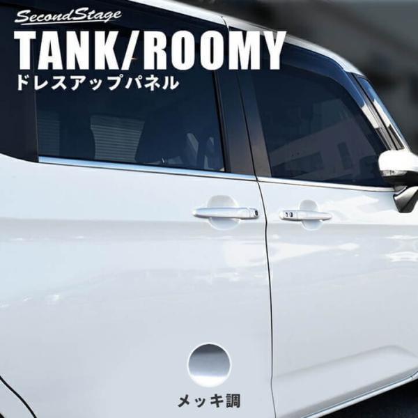 トヨタ タンク ルーミー ウィンドウモールパネル ドアモール TANK ROOMY セカンドステージ パネル カスタム パーツ ドレスアップ アクセサリー 車 オプション