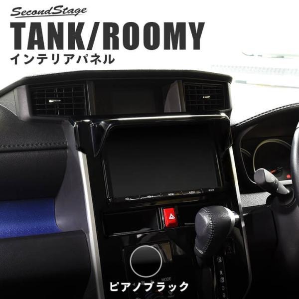 トヨタ タンク ルーミー パーツ カスタム 内装 カーナビバイザー ピアノブラック インテリアパネル TANK ROOMY アクセサリー 日本製