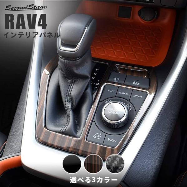 トヨタ 新型RAV4 50系 シフトパネル セカンドステージ インテリアパネル カスタム パーツ ドレスアップ 内装 アクセサリー 車 インパネ
