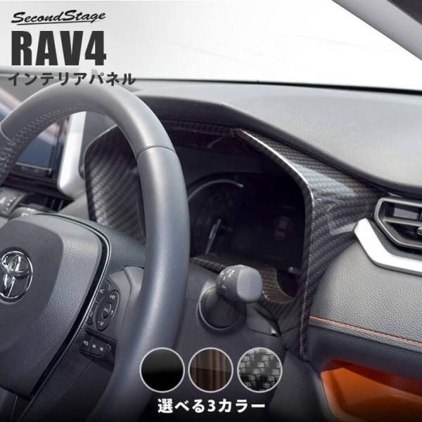 トヨタ 新型RAV4 50系 メーターパネル セカンドステージ インテリアパネル カスタム パーツ ドレスアップ 内装 アクセサリー 車 インパネ