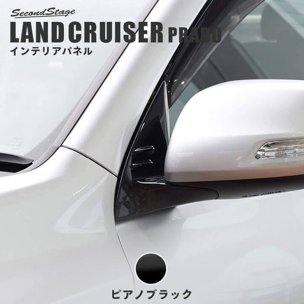 トヨタ ランドクルーザープラド150系 後期対応 ドアミラー(サイドミラー)ベースパネル セカンドステージ パネル カスタム パーツ ドレスアップ 車 オプション