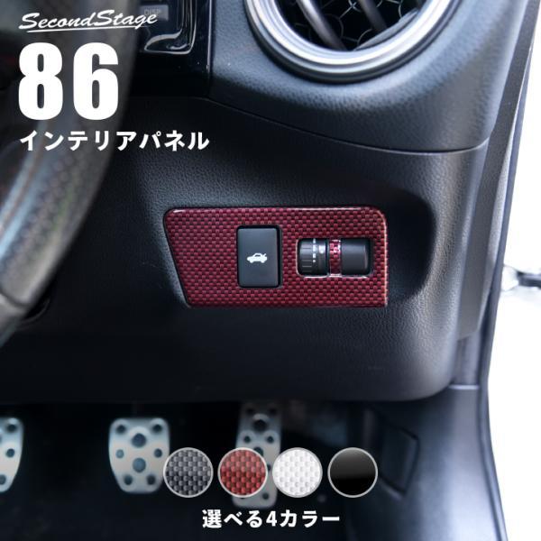トヨタ 86 ZN6 前期 後期 パーツ カスタム 内装 インパネアンダーパネル インテリアパネル アクセサリー オプション ドレスアップ セカンドステージ 日本製