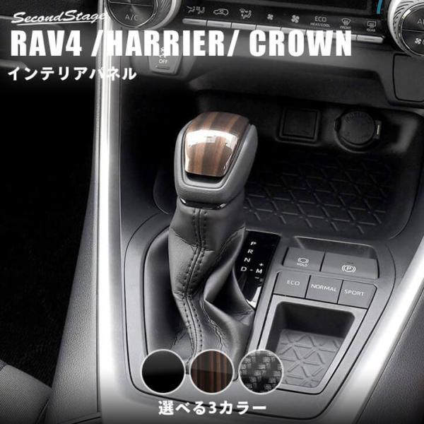 トヨタ 新型RAV4 50系 シフトノブパネル セカンドステージ インテリアパネル カスタム パーツ ドレスアップ 内装 アクセサリー 車 インパネ