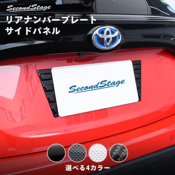 汎用 リアナンバープレートサイドパネル セカンドステージ ドレスアップパネル カスタム パーツ ドレスアップ 外装 アクセサリー 車 カー用品