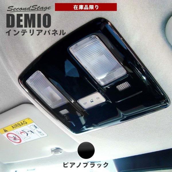 デミオ DJ系 オーバーヘッドコンソールパネル マツダ DEMIO セカンドステージ インテリアパネル カスタム パーツ ドレスアップ 内装 アクセサリー 車 インパネ