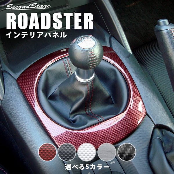 ロードスター ND系 シフトパネル マツダ ROADSTER セカンドステージ インテリアパネル カスタム パーツ ドレスアップ 内装 アクセサリー 車 インパネ