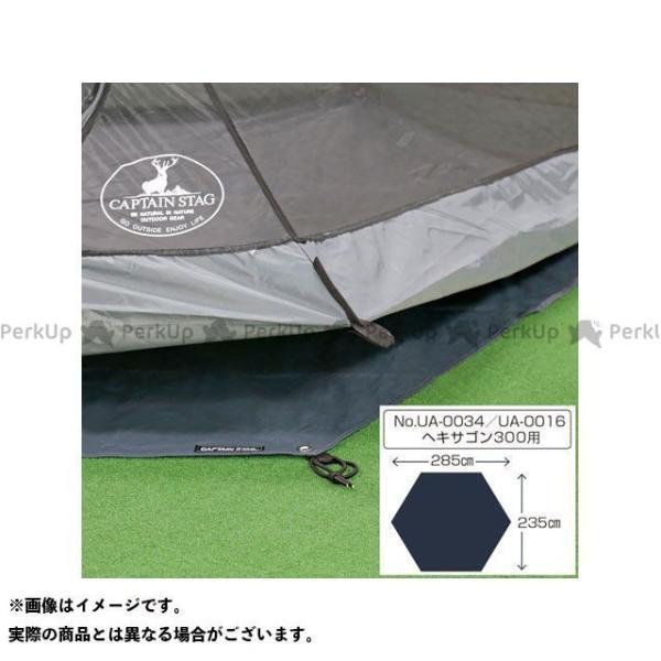 【無料雑誌付き】CAPTAIN STAG マット&シート テントグランドシート UA-0034ヘキサゴン300用 キャプテンスタッグ