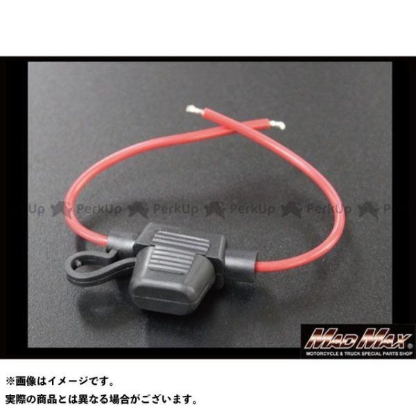 【無料雑誌付き】MADMAX 汎用 その他電装パーツ 中継用 ミニ平型 ヒューズボックス マッドマックス