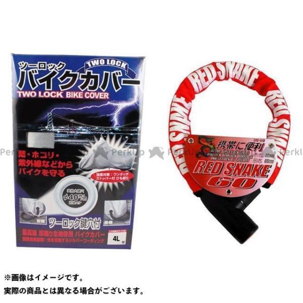 【雑誌付き】SPEEDPIT 車種別専用カバー ツーロックバイクカバー SN-60セット サイズ:4L スピードピット