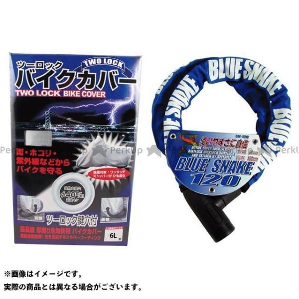 【雑誌付き】SPEEDPIT 車種別専用カバー ツーロックバイクカバー SN-120セット サイズ:6L スピードピット