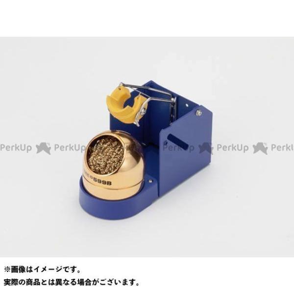 【雑誌付き】HAKKO 作業場工具 FH200-83 こて台(クリーニングワイヤー付き) ハッコー
