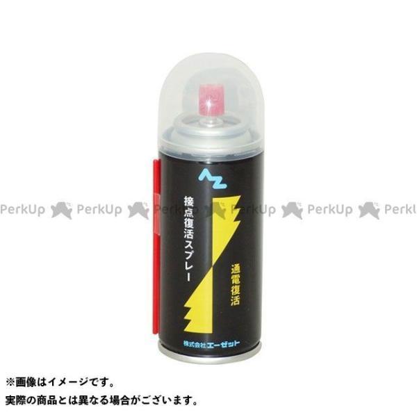 【無料雑誌付き】az-oil 潤滑剤 接点復活剤スプレー100ml AZオイル