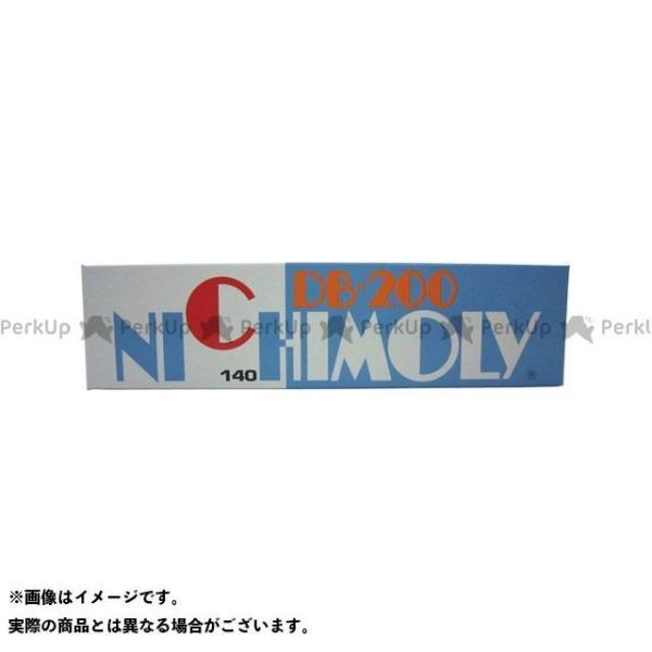 【無料雑誌付き】NICHIMOLY グリス DB200 パッドグリース ニチモリ