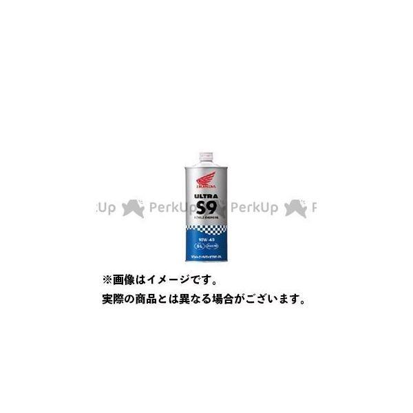 【雑誌付き】Honda エンジンオイル ウルトラ S9 SAE規格:10W-40 容量:1L ホンダ