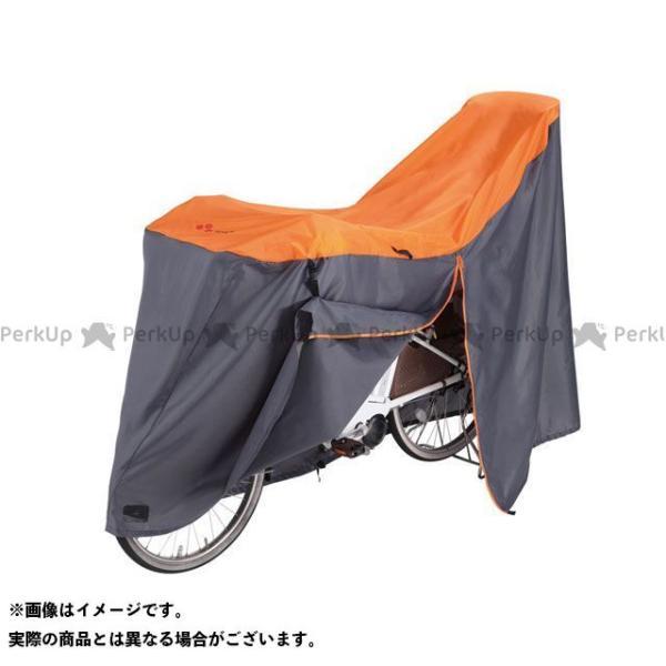 【雑誌付き】kawasumi アクセサリー 自転車 自転車カバー(サイクルカバー) 電動アシスト自転車 前後子供乗せ付対応(オレンジ/グレー) 川住…