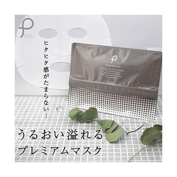 プリュ (ルイール) EGF ディープモイストマスク パック [ シートマスク / 20枚入 ] エイジングケア 保湿 ビタミンC誘導体 (日本製)|stakeba3|02