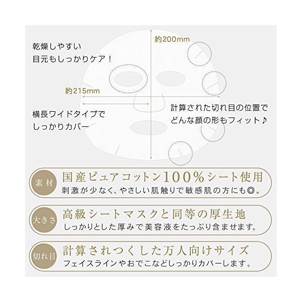 プリュ (ルイール) EGF ディープモイストマスク パック [ シートマスク / 20枚入 ] エイジングケア 保湿 ビタミンC誘導体 (日本製)|stakeba3|03