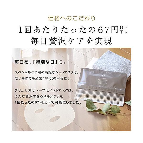 プリュ (ルイール) EGF ディープモイストマスク パック [ シートマスク / 20枚入 ] エイジングケア 保湿 ビタミンC誘導体 (日本製)|stakeba3|05