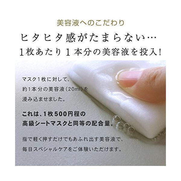プリュ (ルイール) EGF ディープモイストマスク パック [ シートマスク / 20枚入 ] エイジングケア 保湿 ビタミンC誘導体 (日本製)|stakeba3|06