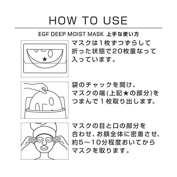 プリュ (ルイール) EGF ディープモイストマスク パック [ シートマスク / 20枚入 ] エイジングケア 保湿 ビタミンC誘導体 (日本製)|stakeba3|08