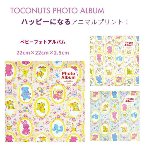 フォトアルバム エコー写真 Toconuts トコナッツ トロアニマル
