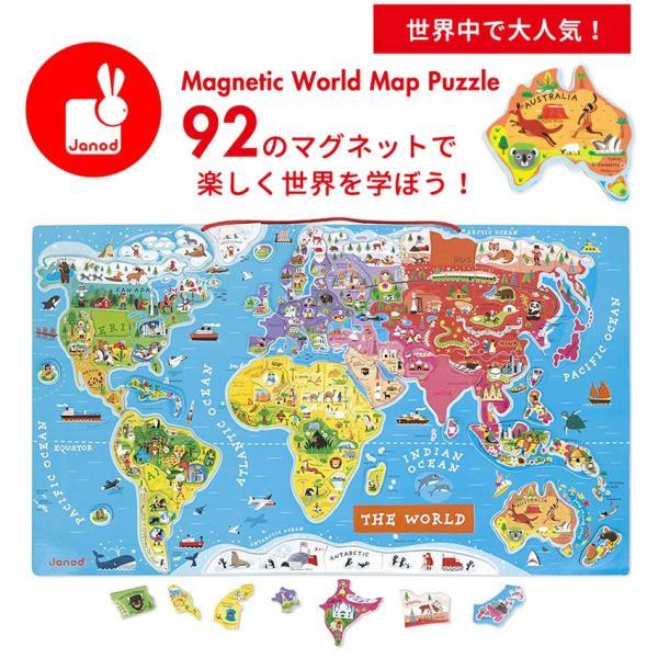 Janod ジャノー マグネットワールドマップ パズル 世界地図 知育玩具 おもちゃ 子供 男の子 女の子 ギフト プレゼント 誕生日対応