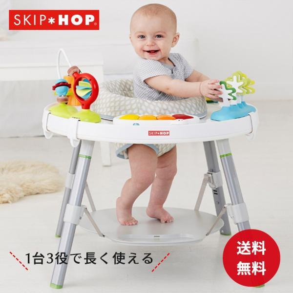 SKIP HOP スキップホップ 3ステージ アクティビティセンター ジム プレイジム ベビーチェア 赤ちゃん プレイテーブル テーブル ベビー ベビージム