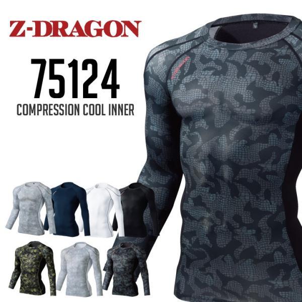 自重堂 Z-DRAGON 75124 コンプレッション インナー ロングスリーブ 春夏 stanceweb