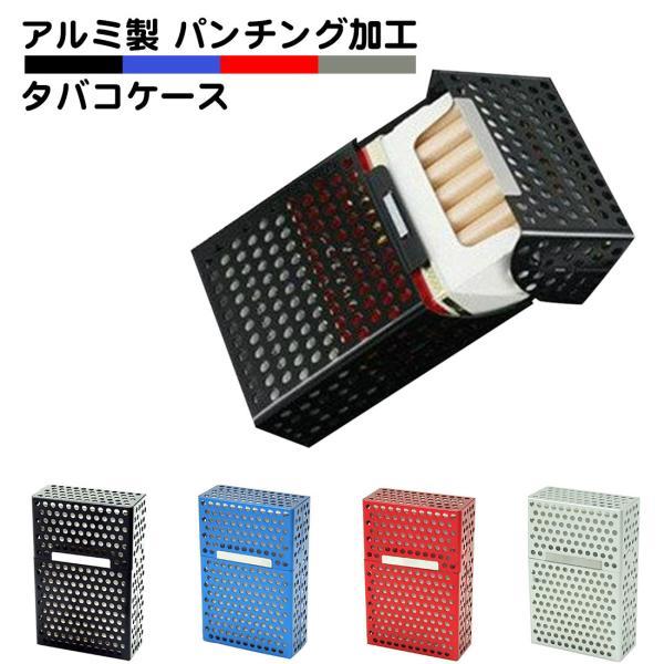 タバコ ケース シガレット 軽量 丈夫 アルミ ソフト ハード 対応 金属 パンチング おしゃれ ブラック ブルー シルバー レッド送料無料
