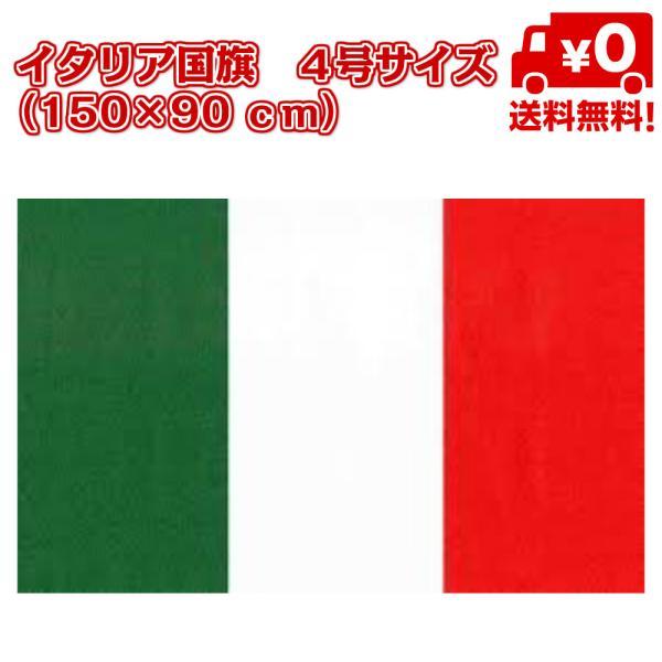 イタリア 国旗 フラッグ 4号 サイズ 150×90cm 紐取り付け ひも 追跡番号付き 送料無料|standard-net