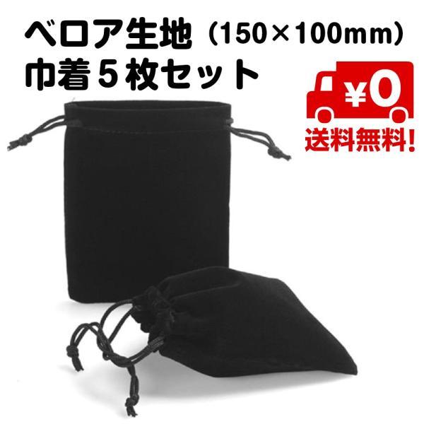 5枚セット ベロア 巾着 袋 アクセサリー 保存 プレゼント ポーチ ベロア調 15cm×10cm ブラック 包装 ラッピング 送料無料