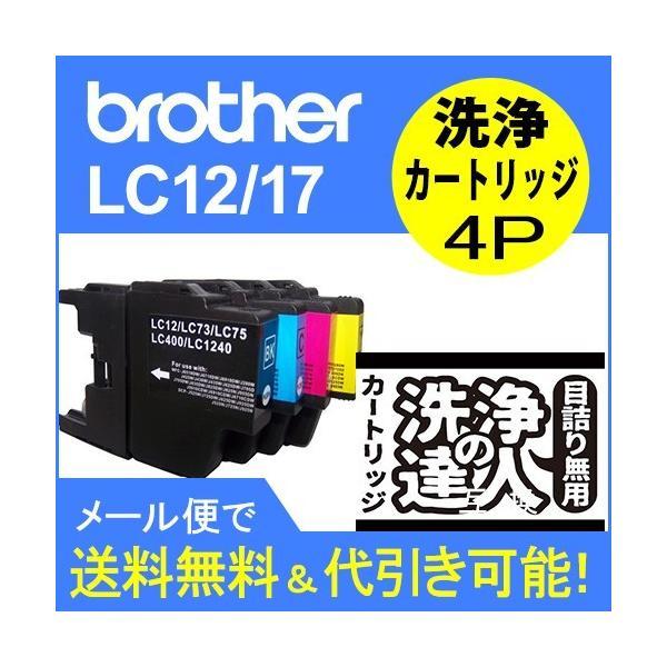 【5月は土日も発送♪】洗浄 達人 ブラザー工業(Brother) LC12プリンター洗浄カートリッジ4本セット LC12BKLC12M LC12C LC12Y  プリンター目詰まり解消