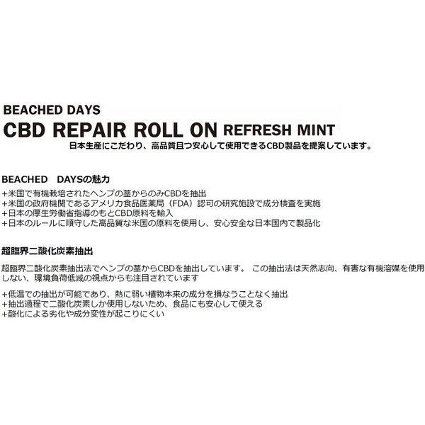BEACHED DAYS ビーチドデイズ CBD REPAIR ROLL ON REFRESH MINT 8ml|standardstore|04
