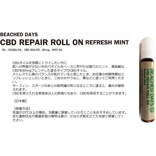BEACHED DAYS ビーチドデイズ CBD REPAIR ROLL ON REFRESH MINT 8ml|standardstore|06