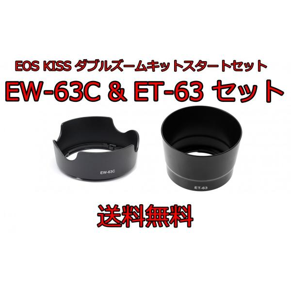 CanonレンズフードEOSKissシリーズダブルズームキット用レンズフードセットEW-63CET-63