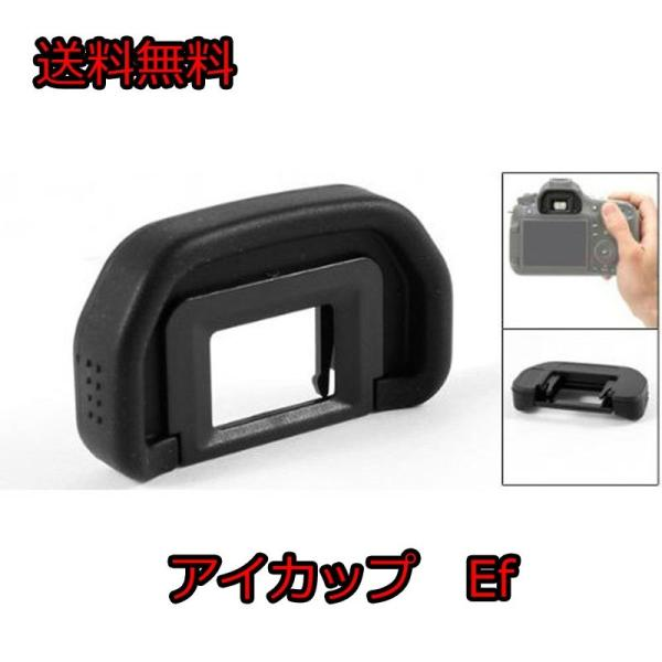 Canon キヤノン アイカップEf 互換品