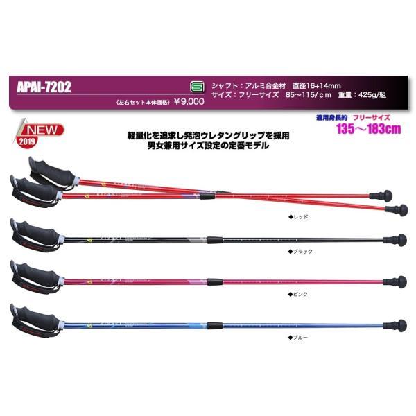 21年モデル KIZAKI キザキ  伸縮式 ポール APAI-7202 軽量化を追求し発泡ウレタングリップを採用  ノルディックウォーキングポール 適応身長135〜183cm*