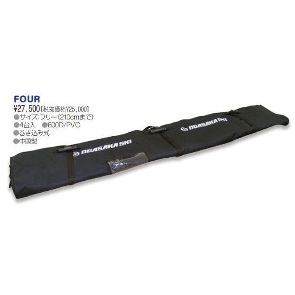 21-22 OGASAKA オガサカ  スキーケース FOUR  4台入れバック SKI CASE@