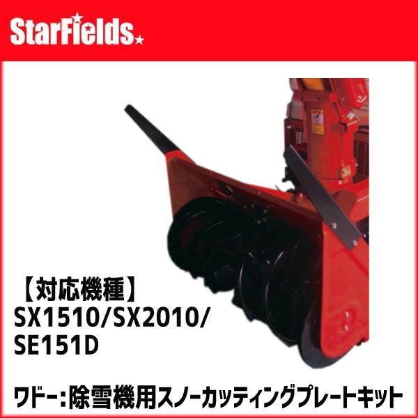 ワドー:除雪機用スノーカッティングプレートキット(SX1510/SX2010/SE151D用)