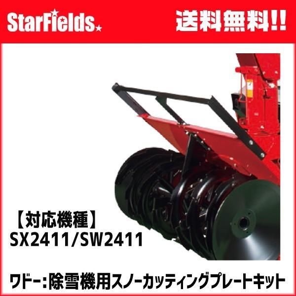 ワドー:除雪機用スノーカッティングプレートキット(SX2411/SW2411用)