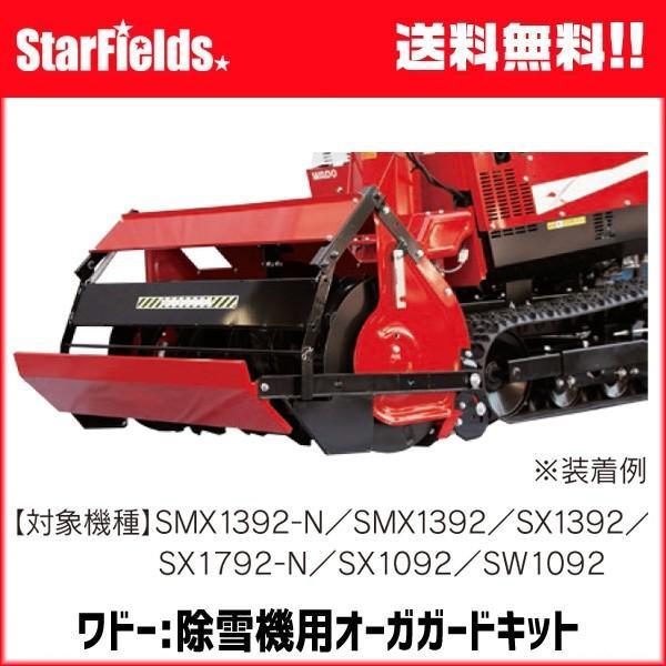 ワドー:除雪機用オーガガードキット(SMX1392-N/SMX1392/SX1392/ SX1792-N/SX1092/SW1092用)