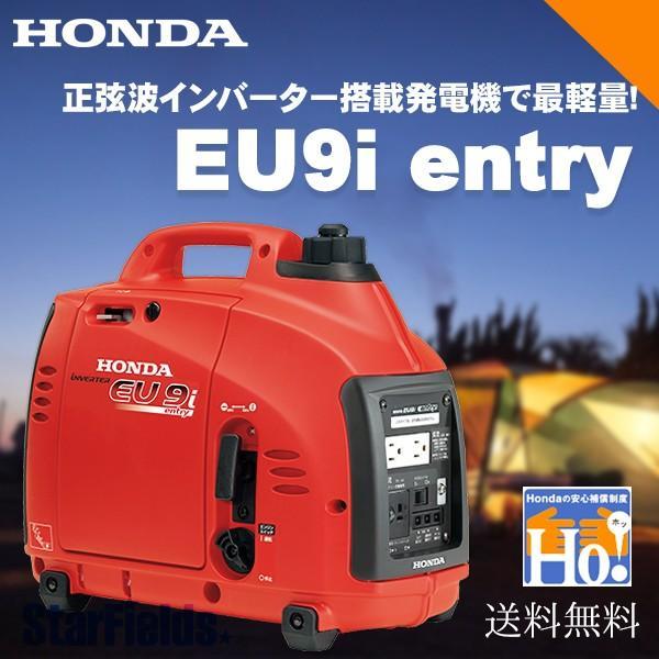 (12月下旬入荷予定) 防災 発電機 ホンダ .EU9i-entry.  インバーター発電機 送料無料|star-fields