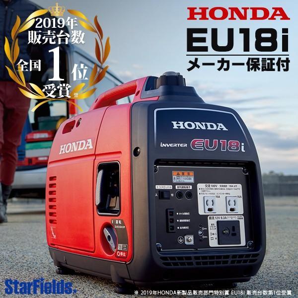 【在庫あり】発電機 小型 家庭用 ホンダ EU18i T JN インバーター HONDA 防災 メーカー保証付|star-fields