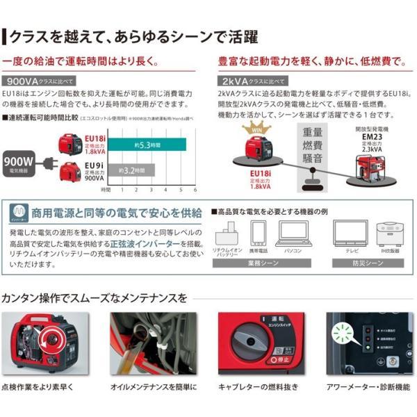 【在庫あり】発電機 小型 家庭用 ホンダ EU18i T JN インバーター HONDA 防災 メーカー保証付|star-fields|04