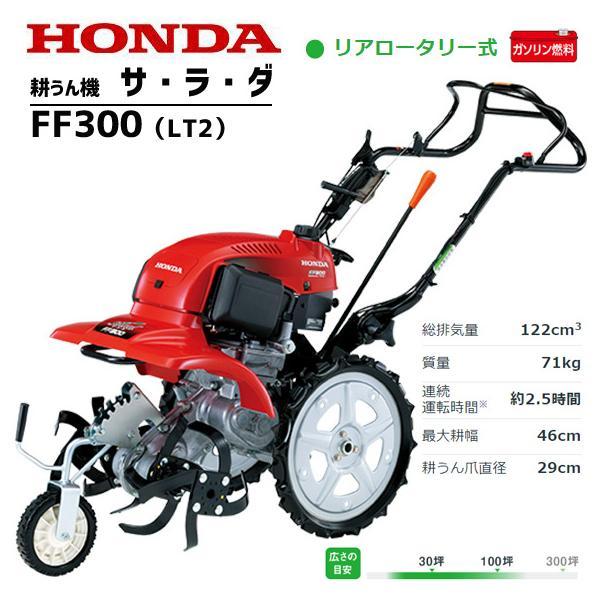 ホンダ耕運機 サラダ FF300-LT2 ミニ耕うん機 オイルプレゼント